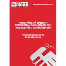 Силанольно-сшиваемый кабельный полиэтилен - 2012. Импорт в РФ.