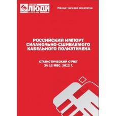 Пероксидно-сшиваемый кабельный полиэтилен - 2012. Импорт в РФ.